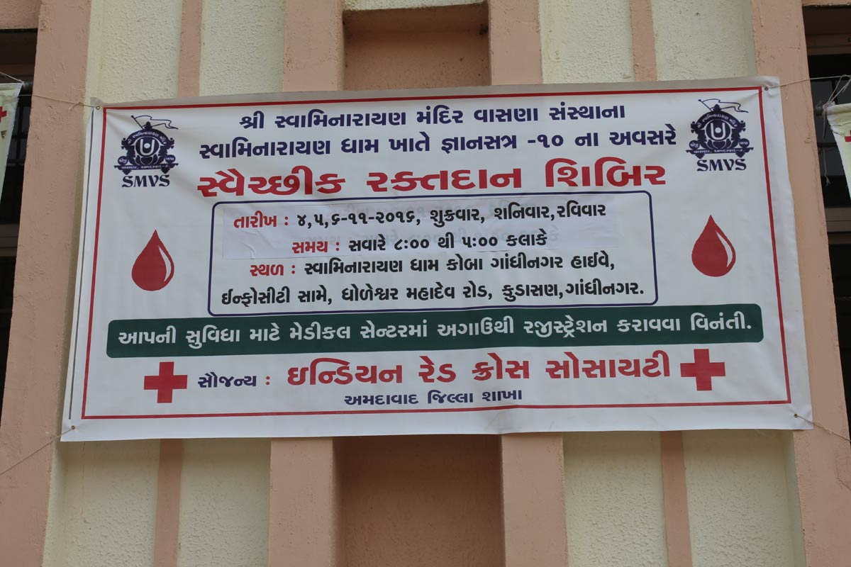 smvs global events blood donation camp blood donation camp smvs swaminarayan mandir vasna sanstha
