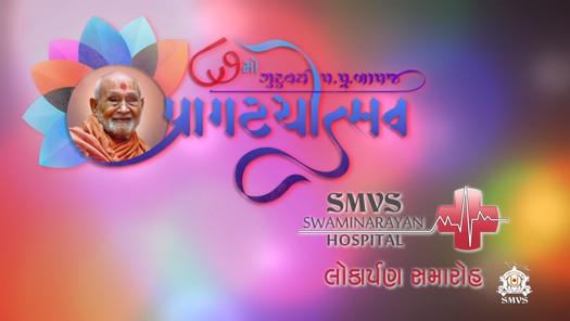 HDH Bapji 87th Pragatyotsav & SMVS Swaminarayan Hospital Inauguration Invitation - 2019
