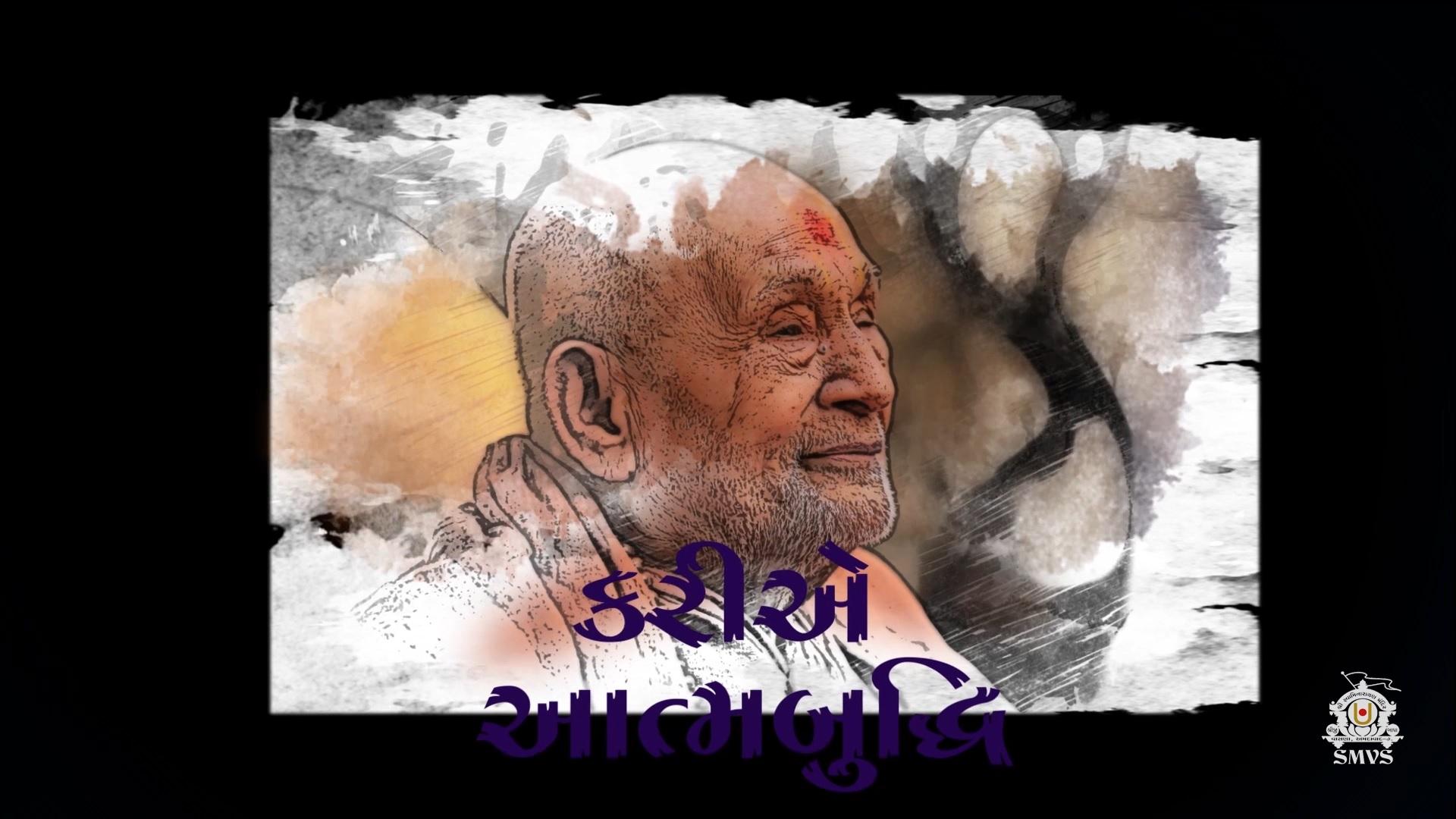 Kariye Atmabuddhi