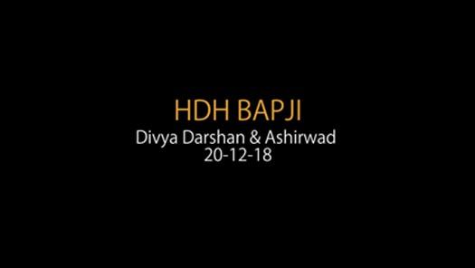 HDH Bapji Divya Darshan & Ashirwad (20-12-18)