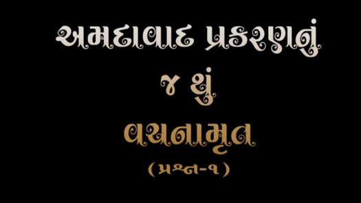 Vachanamrut Amdavad - 04