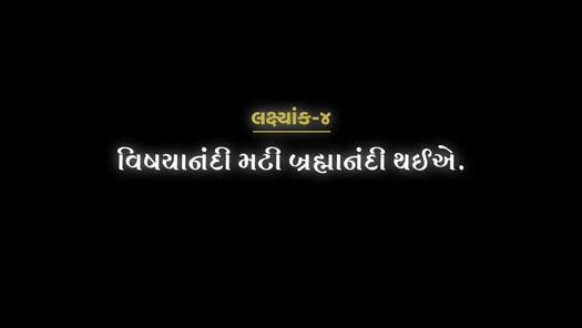 Gyansatra - 11  Sandhya Katha Shreni (Vishyanandi Mati Brahmanandi Thaiye)