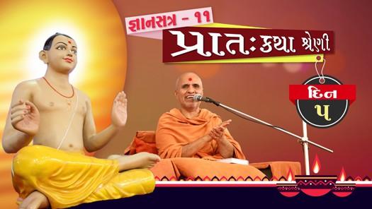 Gyansatra - 11  Pratah Katha Shreni - Day 5
