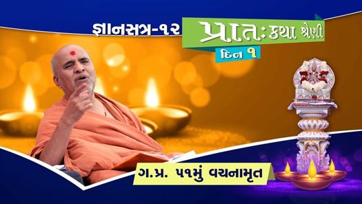 Gyansatra - 12 Pratah Katha Shreni - Day 1