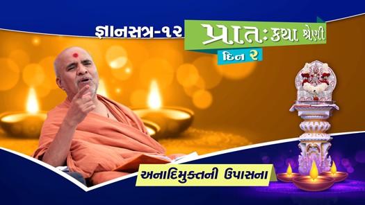 Gyansatra - 12 Pratah Katha Shreni - Day 2