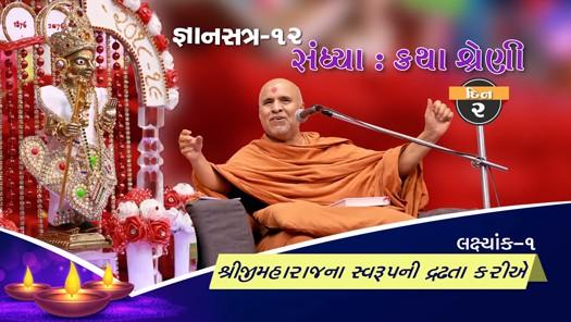 Gyansatra - 12 Sandhya Katha Shreni - Day 2