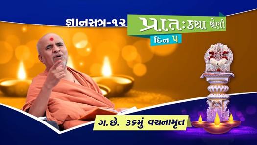 Gyansatra - 12 Pratah Katha Shreni - Day 5