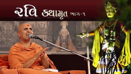 Ravi Kathamrut | Part - 1