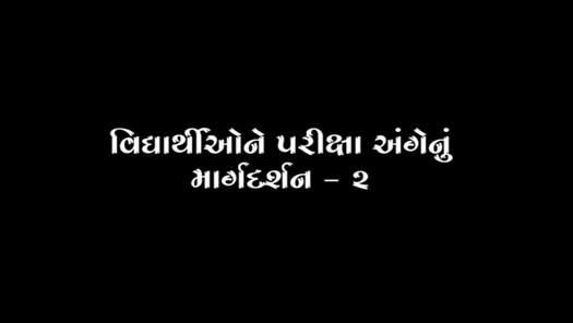 Vidhyarthi Ne Parixa Ange Nu Margdarshan   Part - 2