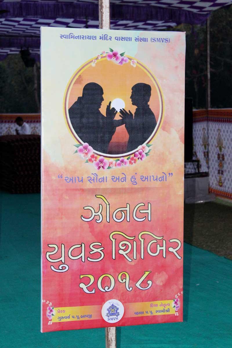 Zonal Shibir 2018 - Ahmedabad(West)