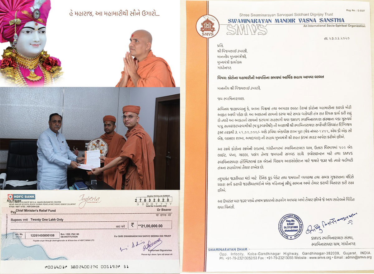 SMVS Donate to Gujarat Government
