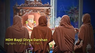 HDH Bapji Divya Darshan | Highlights | 24 Aug, 2019 | Part-2