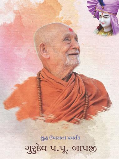 Shuddh Upasana Pravartak Gurudev HDH Bapji