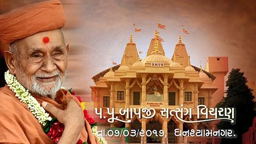HDH Bapji Vicharan - Ghanshyam Nagar (07-03-2017)