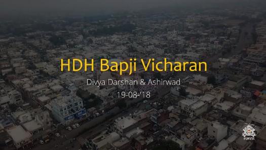 HDH Bapji Divya Darshan & Ashirwad (19-08-18)