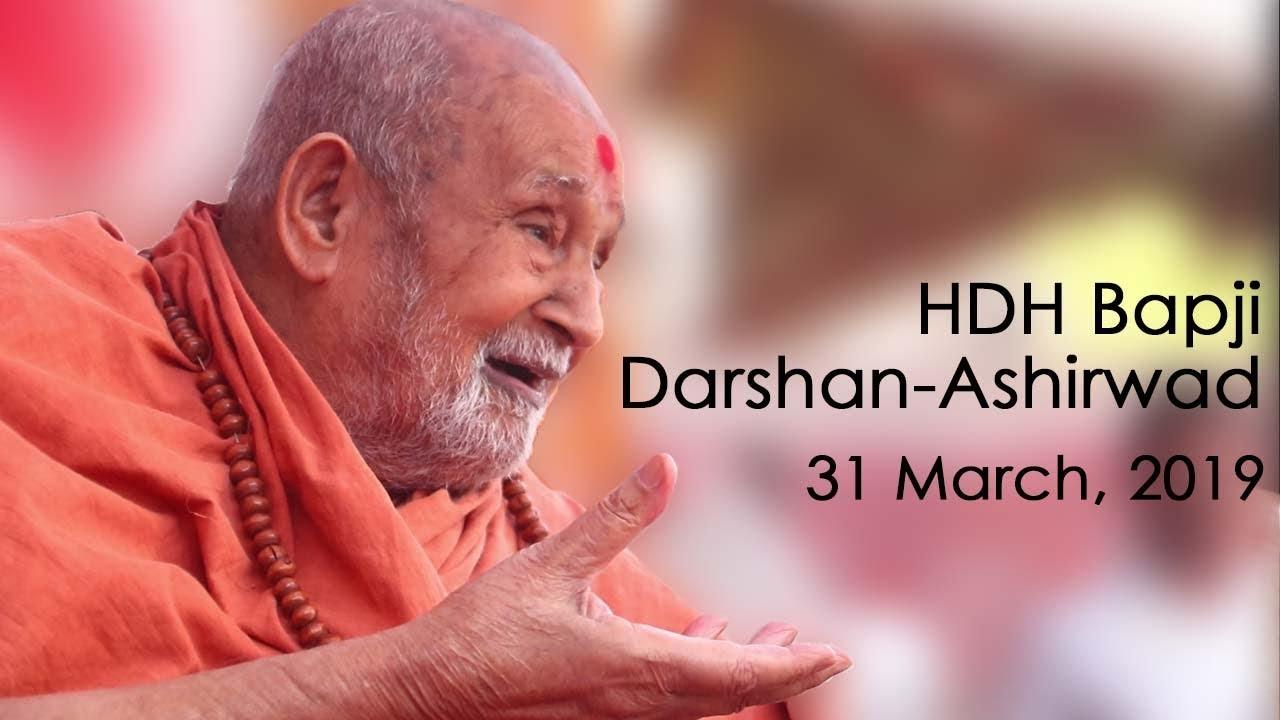 HDH Bapji Divya Darshan-Ashirwad | 31 March, 2019