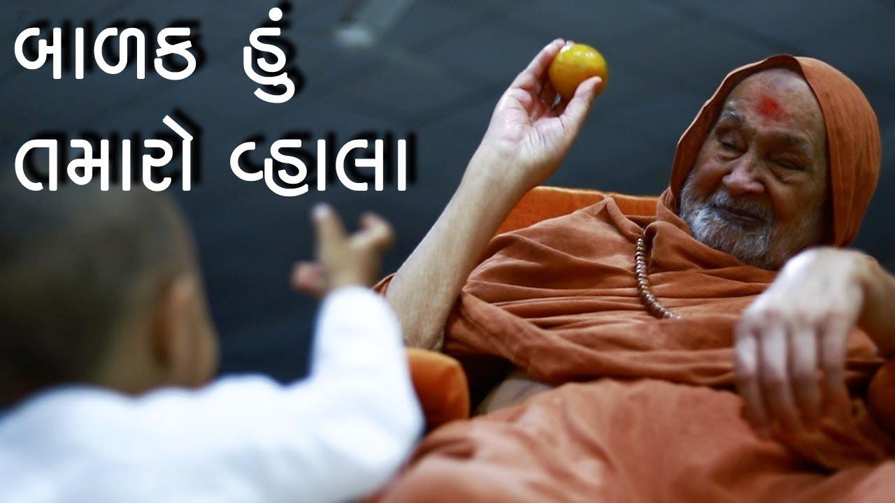 Balak Hu Tamaro Vhala | Video Kirtan