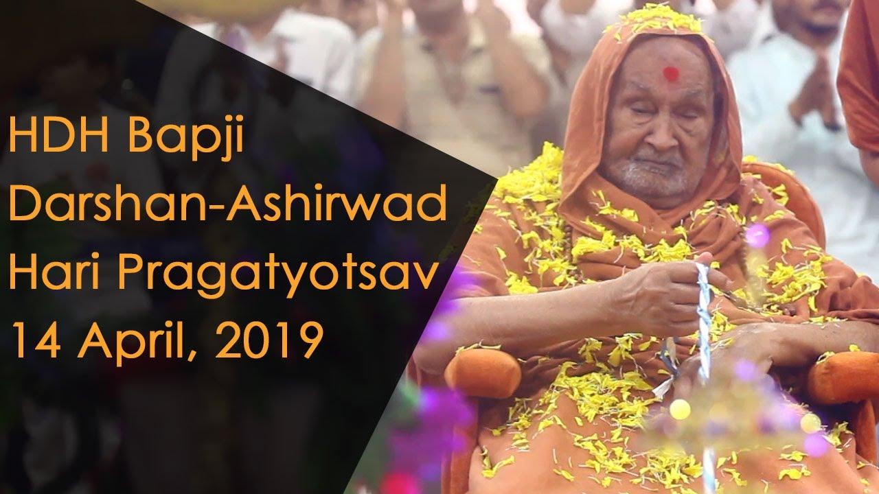 HDH Bapji Divya Darshan-Ashirwad | Hari Pragatyotsav | 14 April, 2019