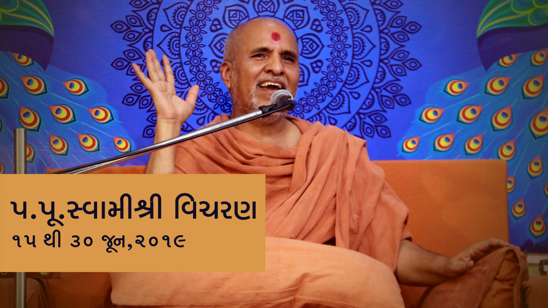 HH Swamishri Vicharan | 15 to 30 June, 2019