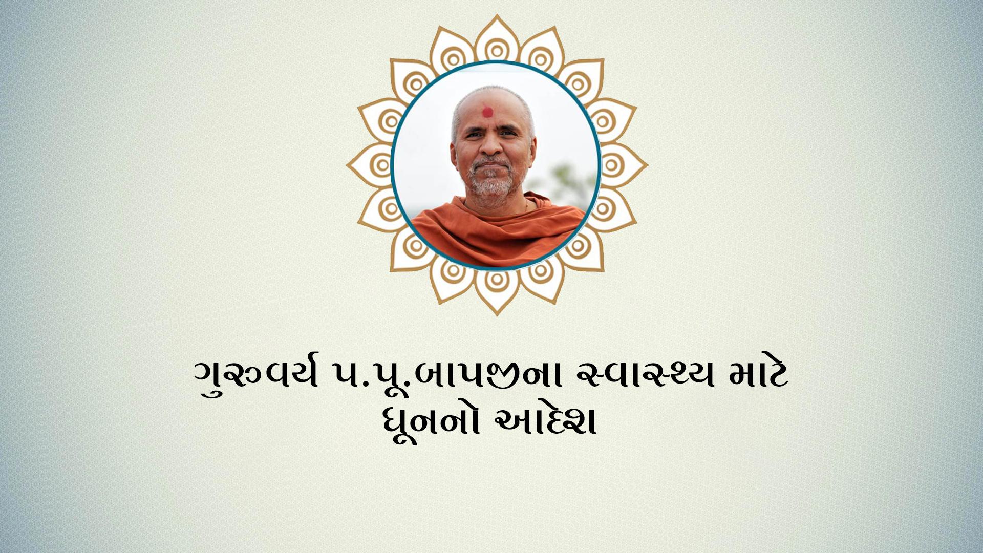 P.P. Bapji Na Swasthya Mate P.P. Swamishri No Dhoon No Aadesh
