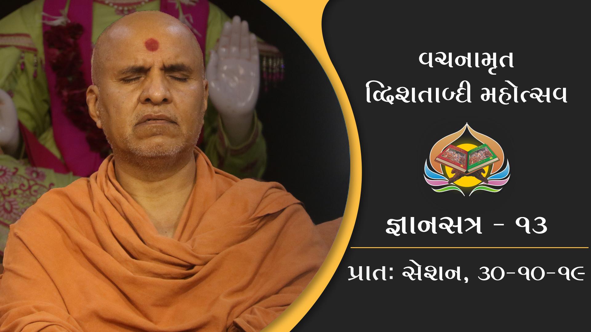Gyansatra 13 | Day 1 | Pratah Katha Shreni