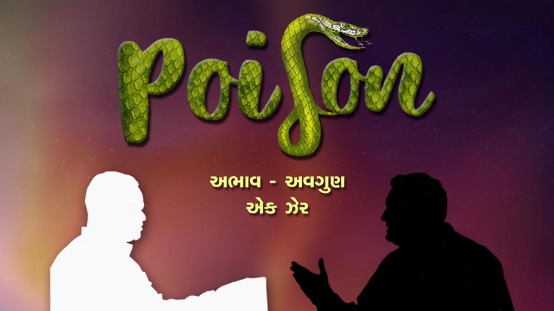 Poison | Short Film Trailer