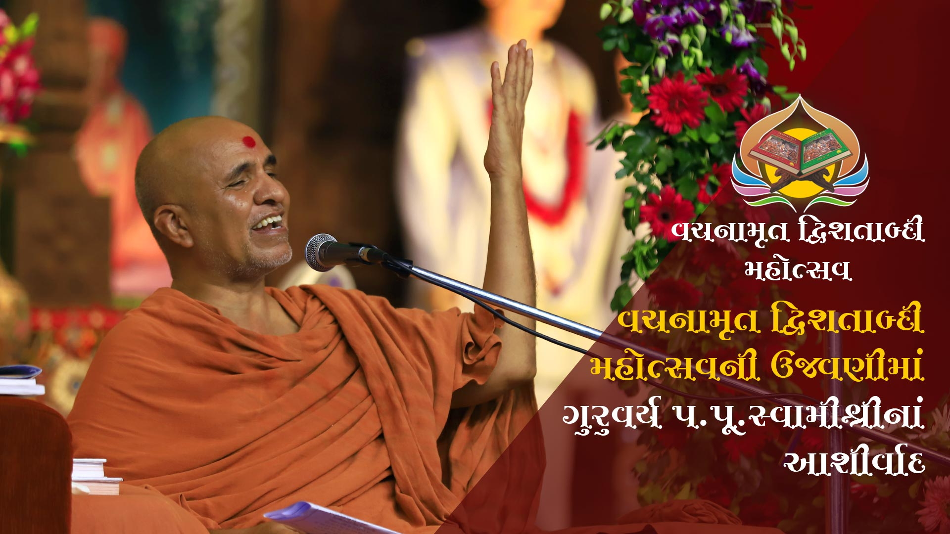Vachanamrut Dwishatabdi Mahotsav Ni Ujavani Ma Guruvary P.P. Swamishri Na Ashirvad
