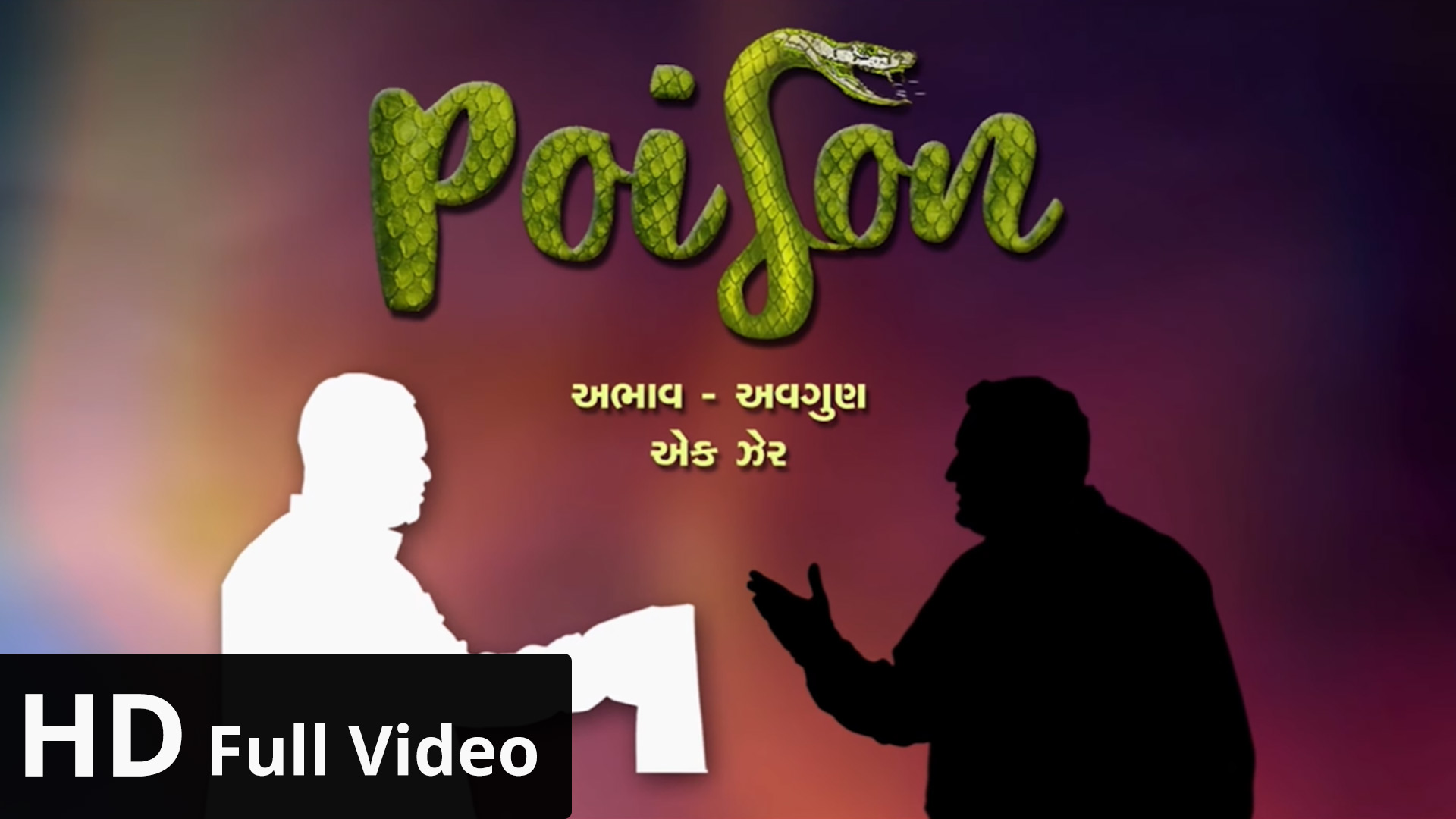 Poison | Swaminarayan Telefilm (Gujarati) | Short Film | Full HD Video
