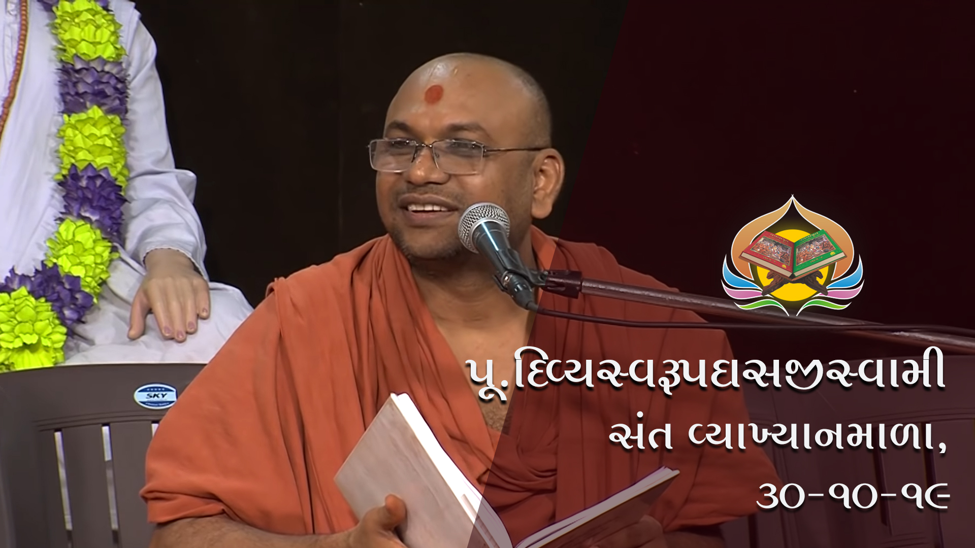 P.Divyaswaroopdasjiswami | Sant Vyakhyan Mala | Vachanamrut Dwishatabdi Mahotsav & Gyansatra 13