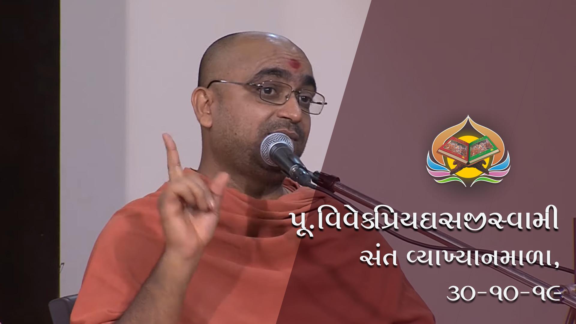 P.Vivekpriyadasjiswami | Sant Vyakhyan Mala | Vachanamrut Dwishatabdi Mahotsav & Gyansatra 13