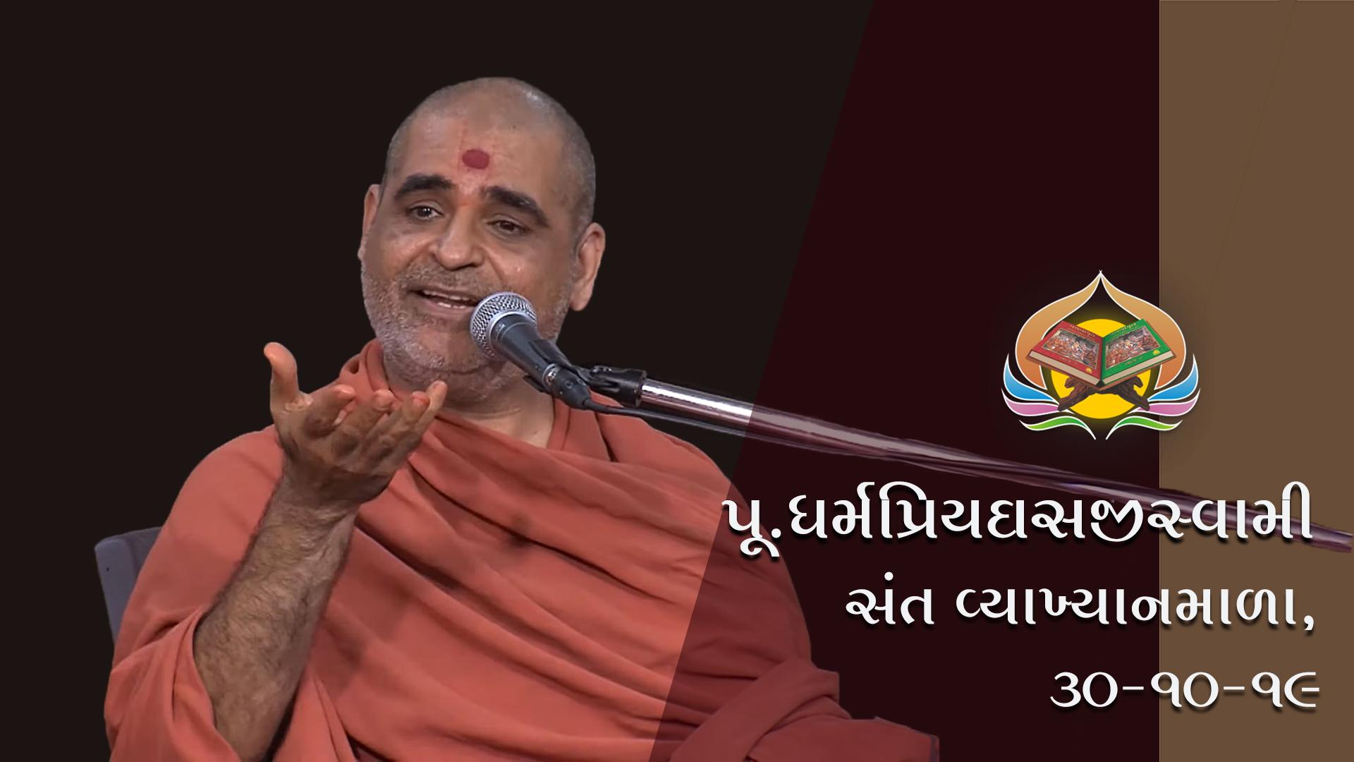 P.Dharmapriyadasjiswami | Sant Vyakhyan Mala | Vachanamrut Dwishatabdi Mahotsav & Gyansatra 13