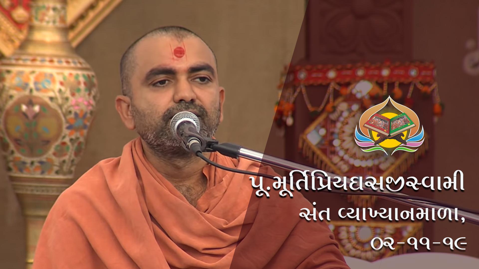 P.Murtipriyadasjiswami | Sant Vyakhyan Mala | Vachanamrut Dwishatabdi Mahotsav & Gyansatra 13