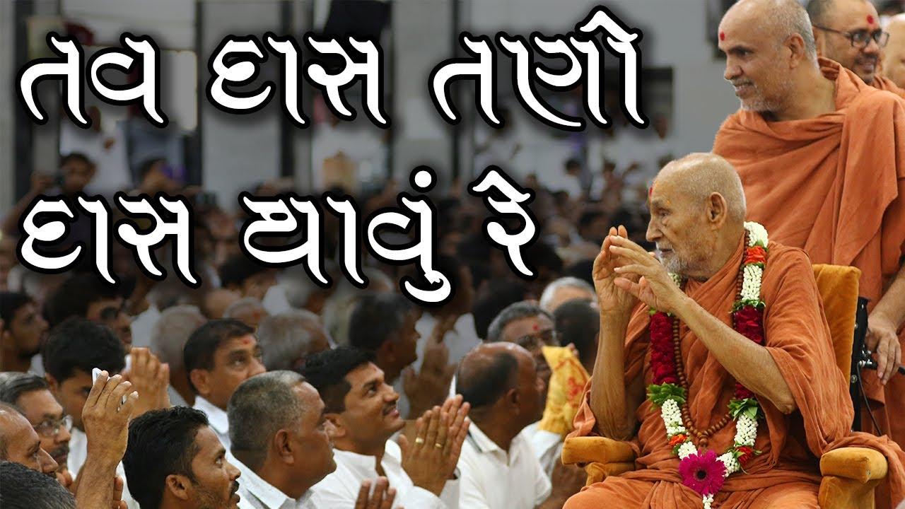 Tav Das Tano Das Thavu Re | Video Kirtan