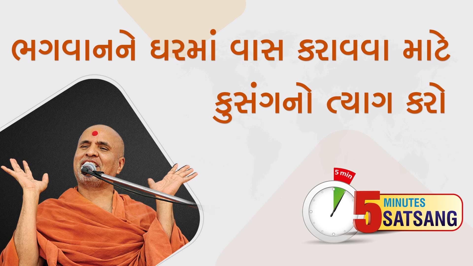 Bhagavan Ne Ghar Ma Vas Karavava Mate : Kusang No Tyag Karo | 5 Minutes Satsang | HDH Swamishri