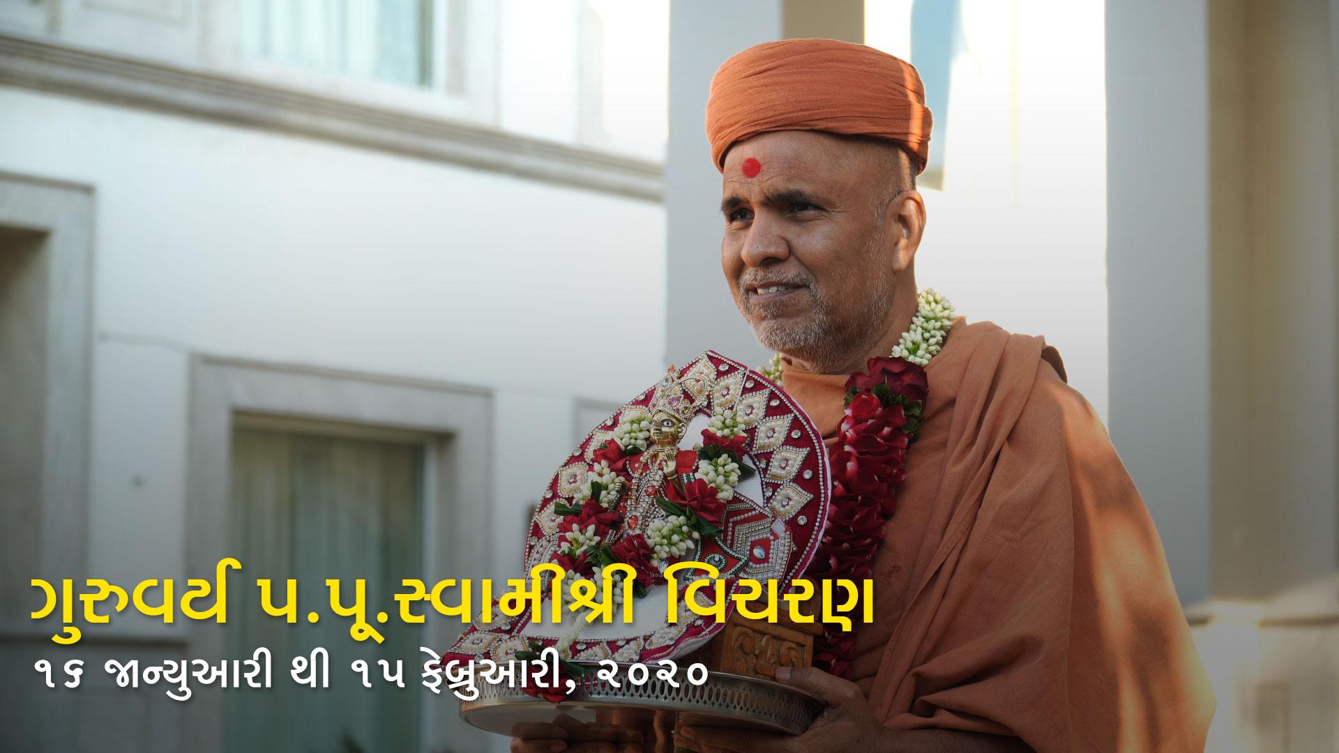 HDH Swamishri Vicharan | 16 Jan to 15 Feb, 2020