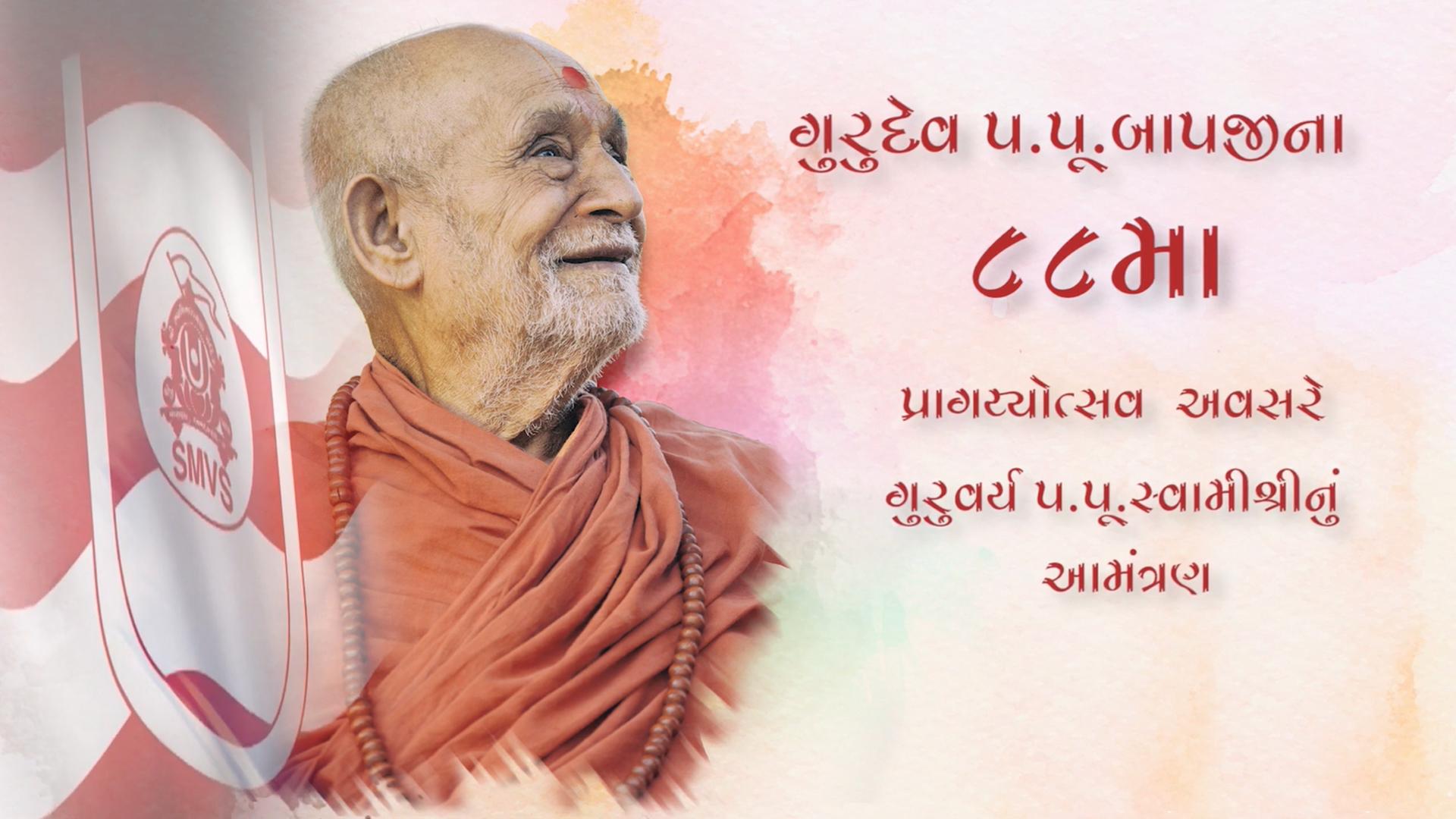Gurudev HDH Bapji 88th Pragatyotsav Invitation | HDH Swamishri