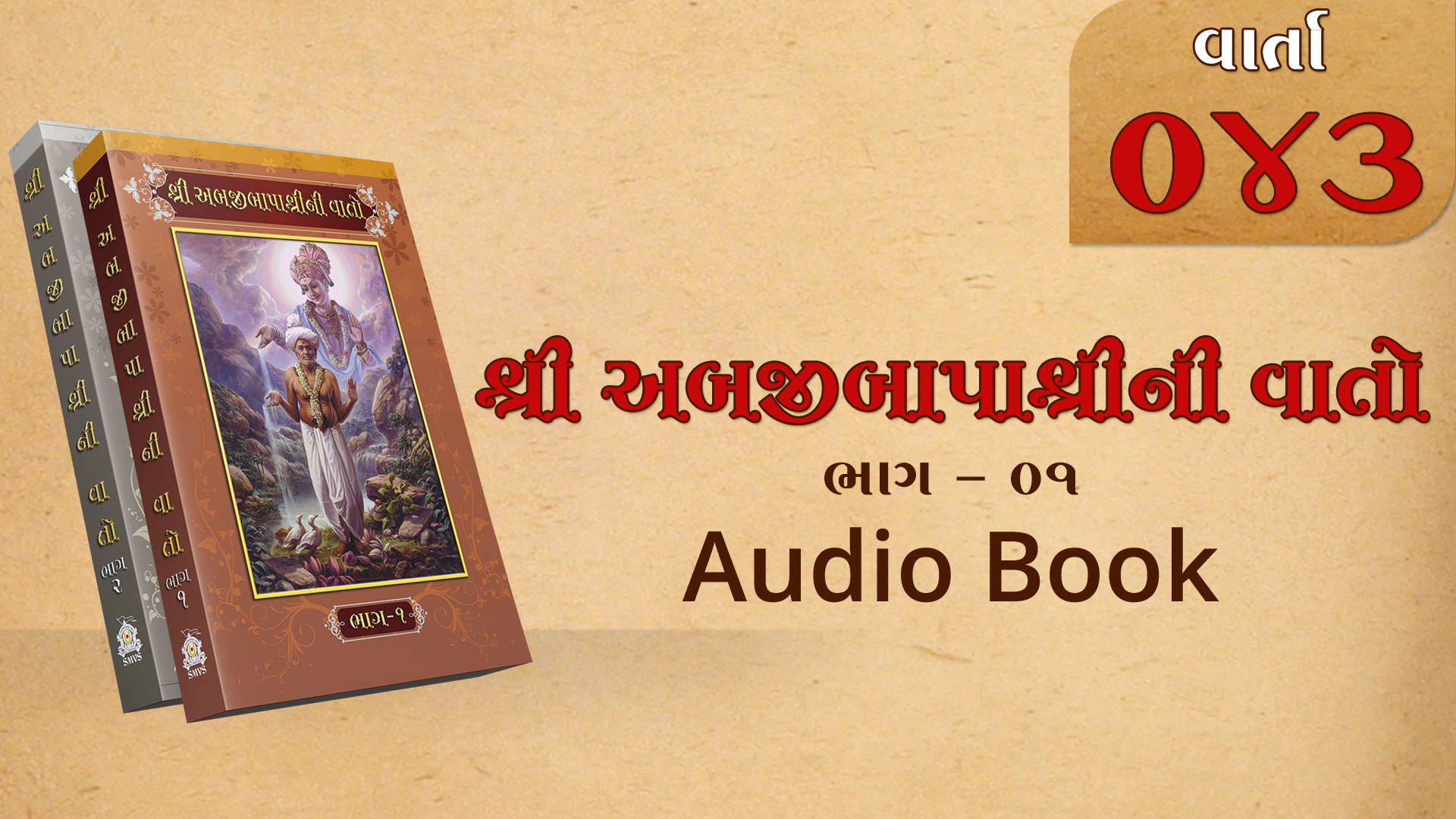 Bapashree Ni Vato | Bhag 1 | Varta 43 | Audio Book