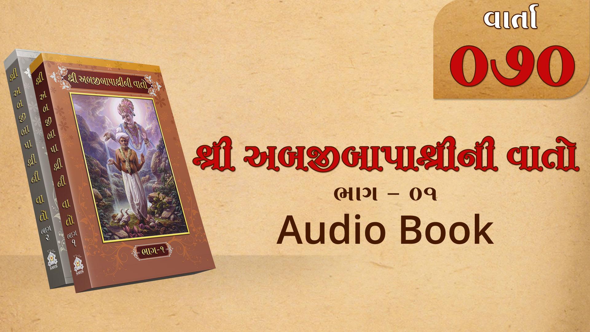 Bapashree Ni Vato | Bhag 1 | Varta 70 | Audio Book