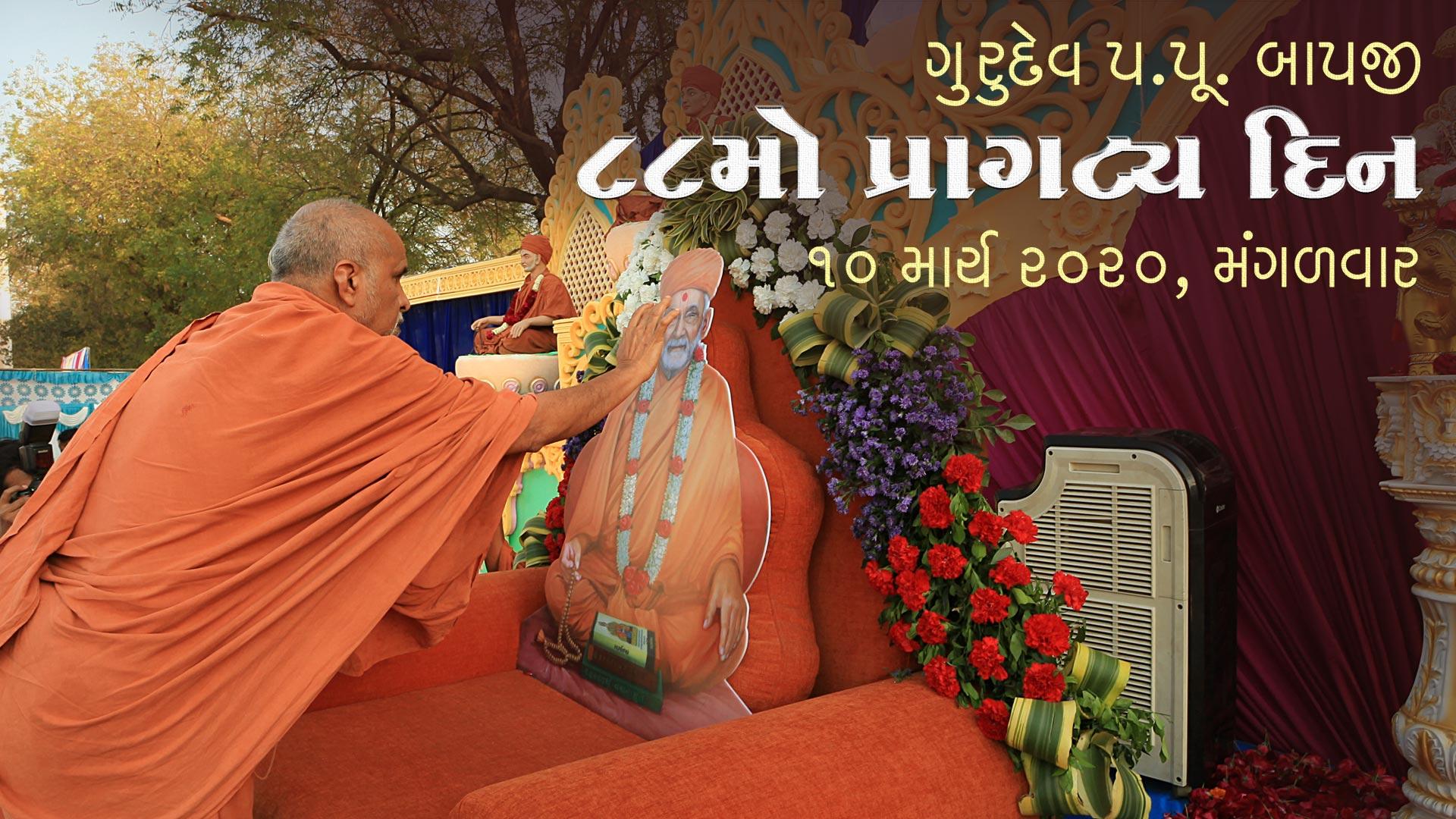 Gurudev HDH Bapji 88th Pragatyotsav Highlights | 10 March, 2020