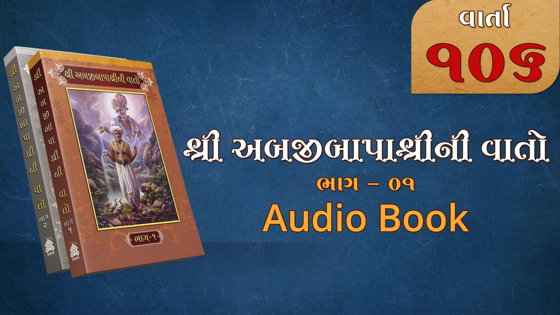 Bapashree Ni Vato | Bhag 1 | Varta 106 | Audio Book