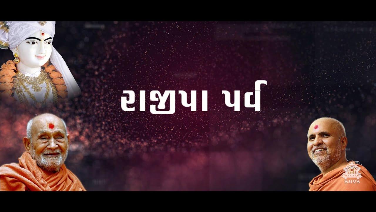 Rajipa Parva | Promo | What to Do during Lockdown