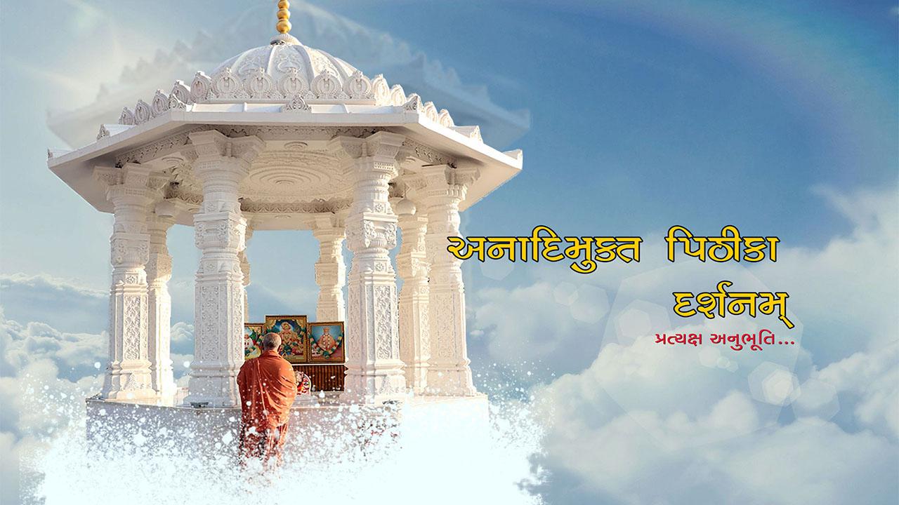 Live Anadimukta Pithika Darshanam | During the Coronavirus Lockdown, Gandhinagar, India