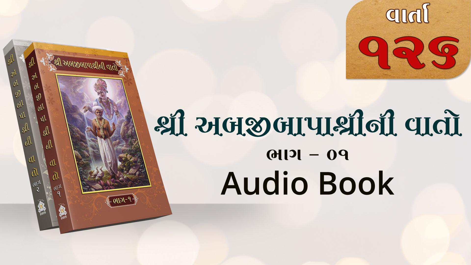 Bapashree Ni Vato | Bhag 1 | Varta 126 | Audio Book