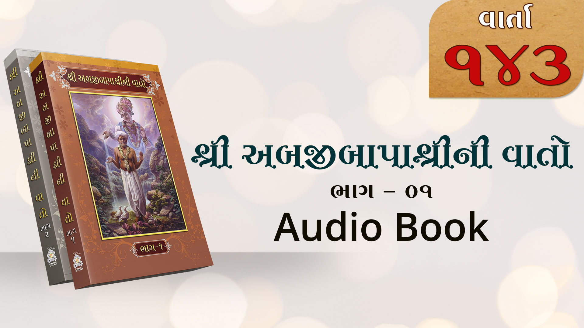 Bapashree Ni Vato | Bhag 1 | Varta 143 | Audio Book