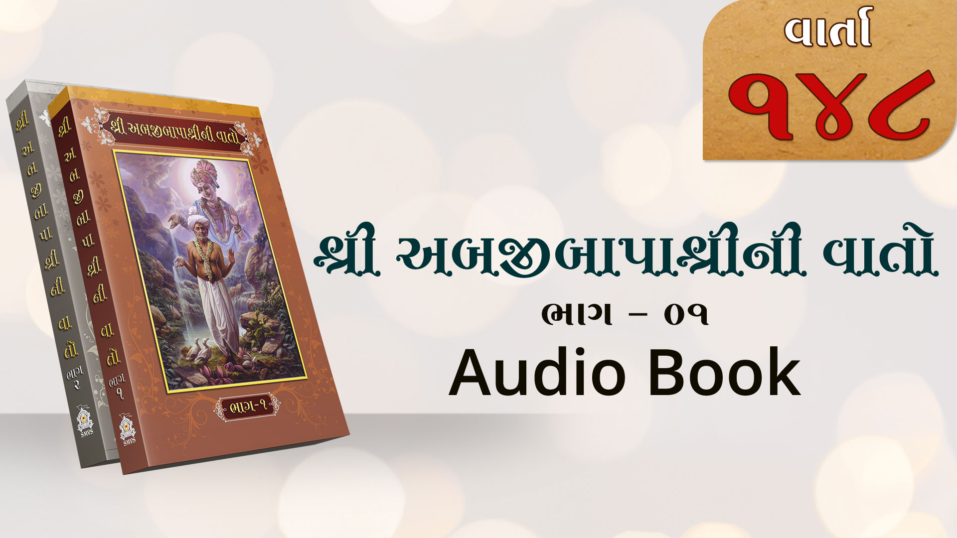 Bapashree Ni Vato | Bhag 1 | Varta 148 | Audio Book
