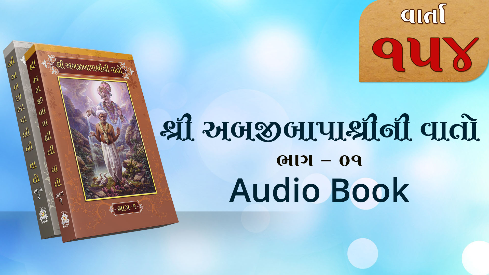 Bapashree Ni Vato | Bhag 1 | Varta 154 | Audio Book