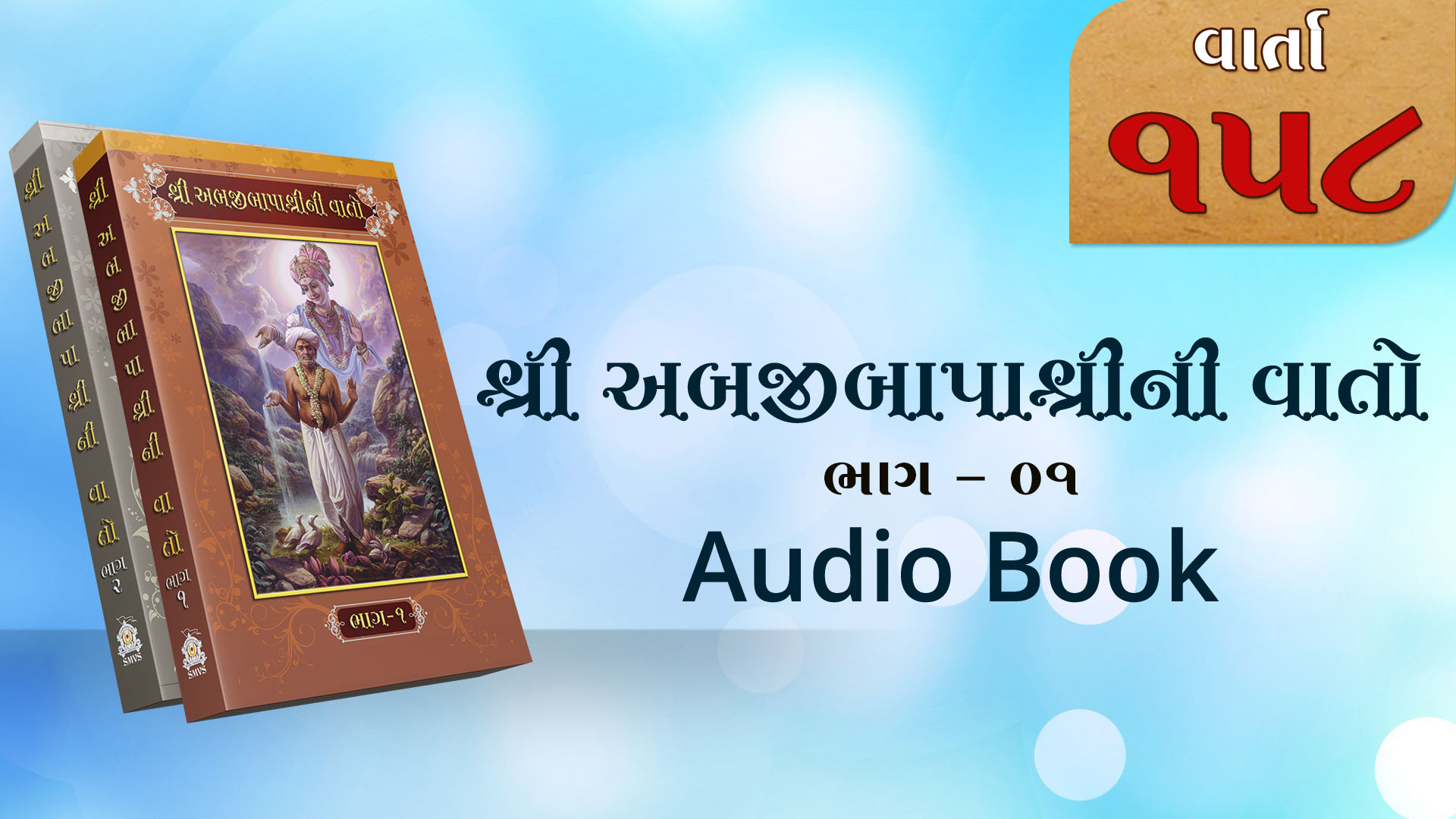 Bapashree Ni Vato | Bhag 1 | Varta 158 | Audio Book