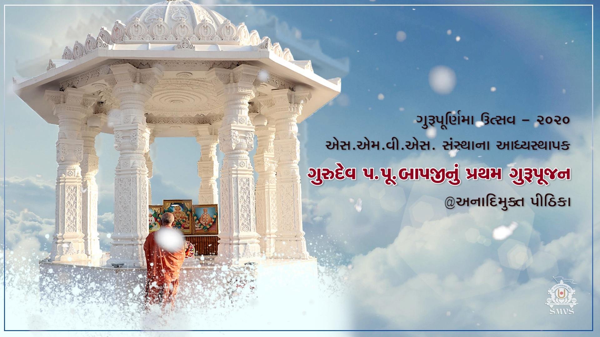 Anadimukta Pithika Darshanam | Guru Purnima - 05 July, 2020