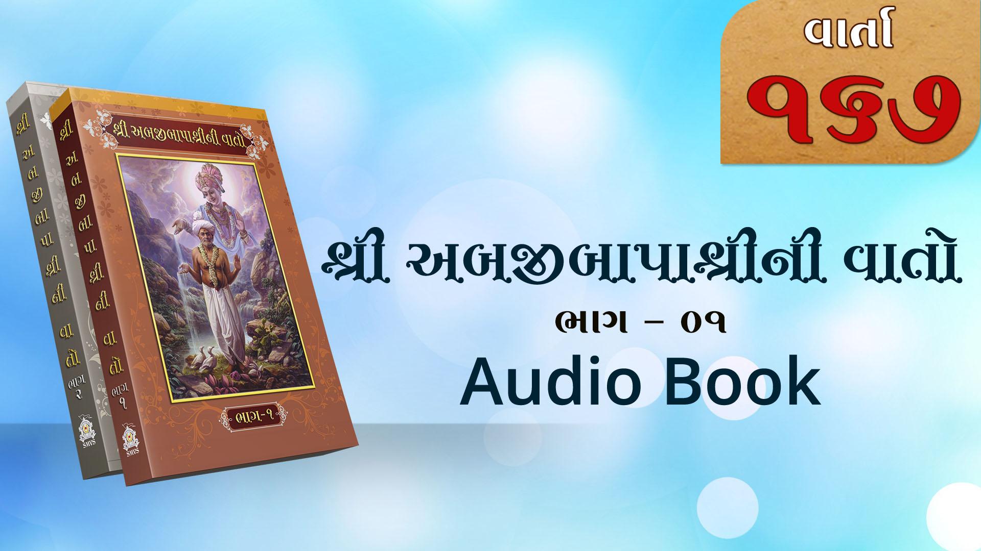 Bapashree Ni Vato   Bhag 1   Varta 167   Audio Book