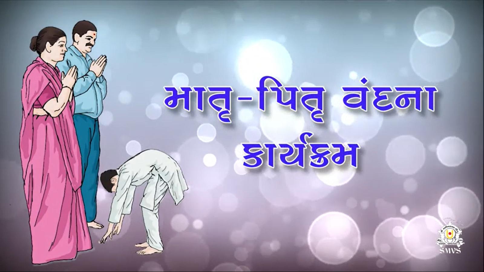 Matru Pitru Vandana Karyakram | Promo (Video)
